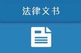 在线服务-法律文书